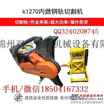 秦皇岛K1270内燃钢轨切割机生产厂家_钢轨切轨机电机