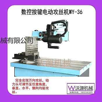 供应攻丝机,螺纹攻丝机,螺纹攻丝机价格,螺纹攻丝机图片百度