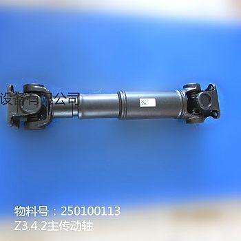 供应徐工装载机传动部件250100113 Z3.4.2主传动轴