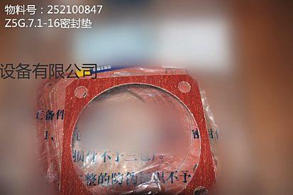 供应徐工ZL50G易损件252100847 Z5G.7.1-16密封垫