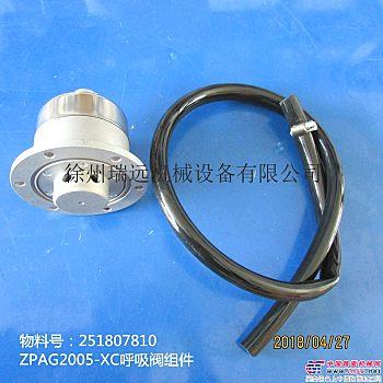 供应徐工LW300KN装载机配件251807810 ZPAG2005-XC呼吸阀组件