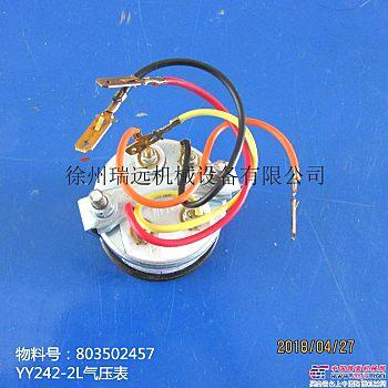 供应徐工装载机电气系统803502457 YY242-2L气压表