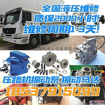 压路机液压振动泵震动马达萨奥90M055配件维修售后