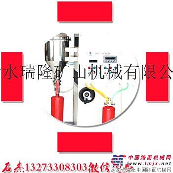 (灭火器灌装机)消防灌装