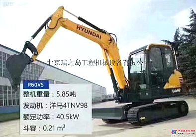 供应现代挖掘机R60VS