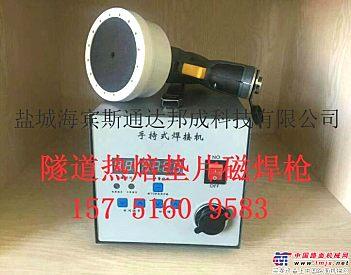 供应BC-9030隧道防水板微波磁焊枪