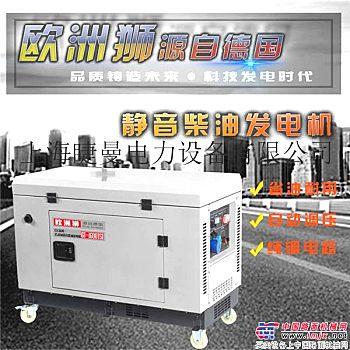 LED车载15kw柴油发电机报价