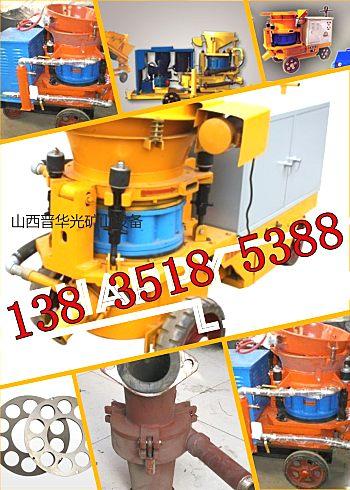 喷浆机配件规格大全原厂喷浆机的喷浆管