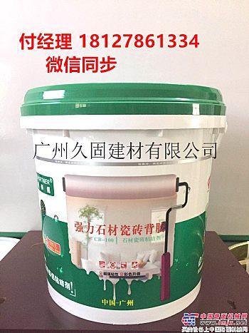 广东广州瓷砖背涂胶批发|瓷砖背胶生产厂家