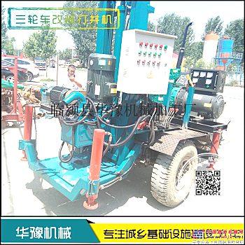 华豫机械打地源热泵钻机 地源热泵打井机厂家