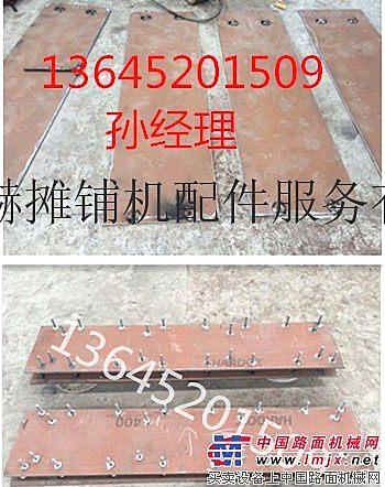 江苏中联摊铺机DTU100D熨平板底板期待您的选购
