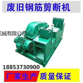 供应废旧钢筋切断机 钢筋切割机 剪断机 切粒机