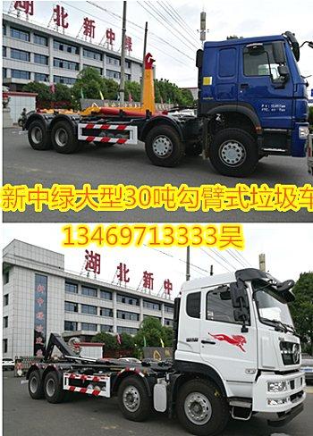 广东垃圾箱压缩箱勾臂车30吨