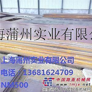 供应宝钢/舞钢NM500耐磨板