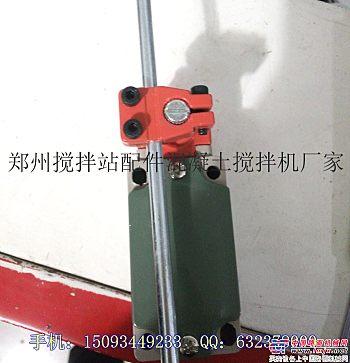 供应混凝土搅拌站配件搅拌机上料斗行程开关 提升限位器 限位开关