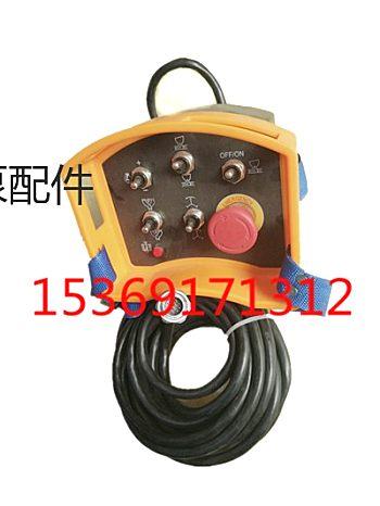 供应三一中联拖泵遥控器 拖泵/泵车/车载泵配件