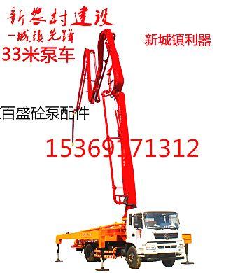 石家庄混凝土泵配件及泵车维修