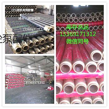 厂家直销泵车/布料机/桩机专用胶管125/80胶管/软管