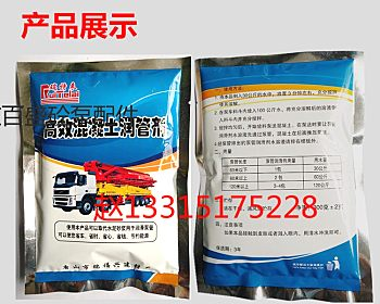 高效混凝土润管剂润泵剂 混凝土泵车配件管道润滑剂泵管泵送剂