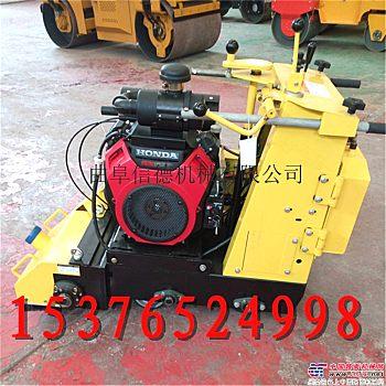 供应信德XD-300铣刨机济宁小型铣刨机手扶自走式路面汽油拉毛机效率高价格低效果好