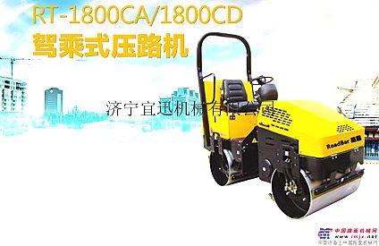 供应宜迅RT-1800CA/1800CD座驾式压路机