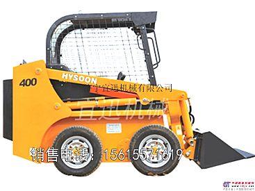 供应HY400滑移装载机HY400