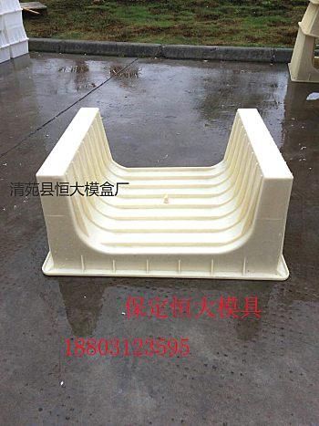 U型槽盒模|E型槽盒模