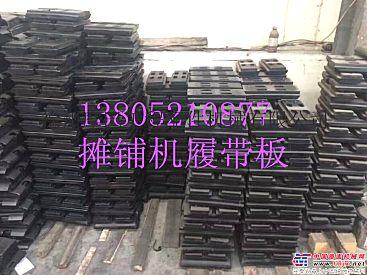 中联LTU90G摊铺机履带板热门推荐
