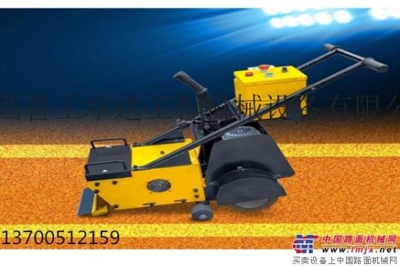 山西厂家直销手推式地坪铲削机 大功率电动校用跑道铲削机