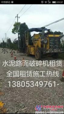 水泥路面碎石化PSJ400型打裂.微裂破碎机.多功能施工