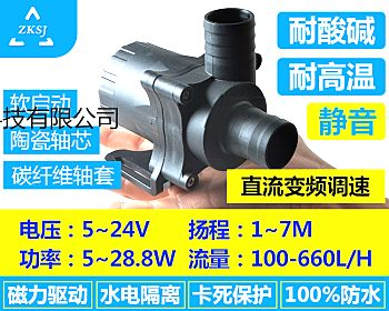 供应中科DC50A冷拔机其它配套件 微型无刷直流水泵