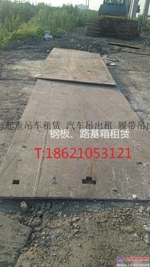 雷沃打桩机专业拔桩清障/方桩管桩拔除,铺路钢板租赁路基箱出租