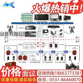 邯郸煤矿井下无线(WIFI)通讯系统厂家KT158矿井通讯联络系统
