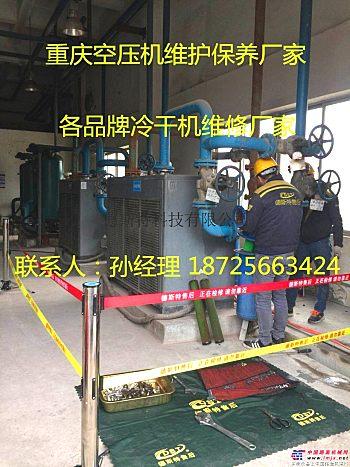 重庆空压机、重庆空压机维修大修服务厂家、螺杆空压机
