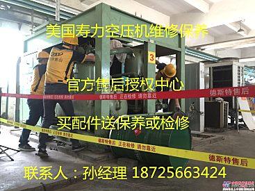 重庆空压机维修中心,螺杆空压机主机维修保养