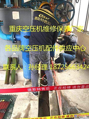 重庆冷干机维修、干燥机维修、空压机维修中心