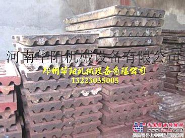 供应华阳颚式破碎机鄂头鄂板材质的介绍