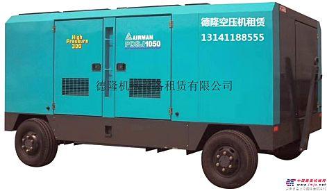 北京出租AIRMANJ1000空压机租赁北京租赁空气压缩机出租