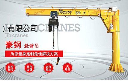 供应豪钢BZD宁夏悬臂吊,小型可移动式悬臂吊