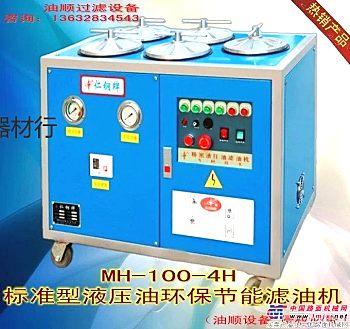 供应油顺牌MH-100-4H直销 滤油机 高精度滤油机,液压油滤油机