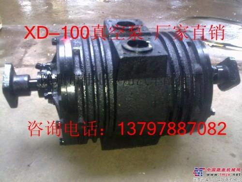 xd-100真空泵