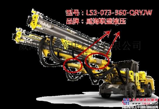凿岩台车用摆动油缸 阿特拉斯 三一 徐工 华泰 鑫通