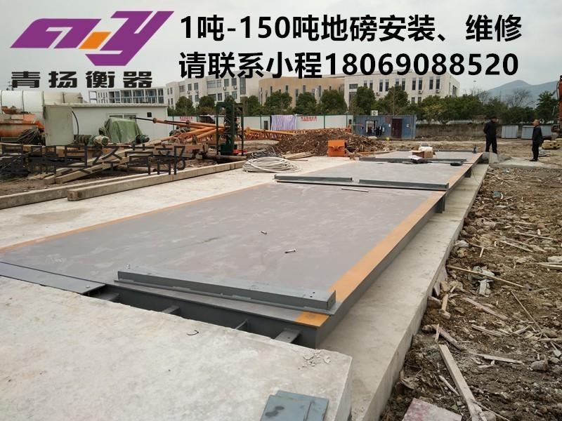 维修仙居地磅1吨-150吨地磅