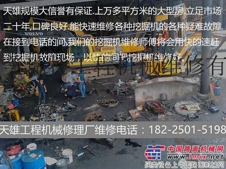 巫山县日立挖掘机维修-维修4S店-统一维修