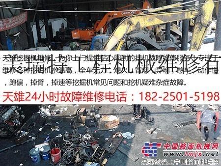 云阳县小松挖掘机维修厂家.本地维修挖掘机