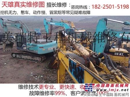 六枝小松挖掘机维修基地电话-公司电话挖掘机械