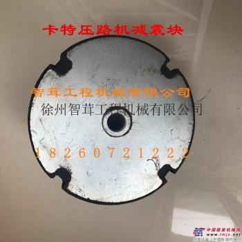 供应卡特压路机配件 减震胶块 振动橡胶减震器 原厂摊铺机压路机配件