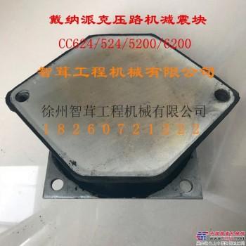 供应戴纳派克CC5200/6200压路机易损件