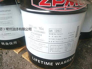 供应常州振华环氧富锌底漆ZP704