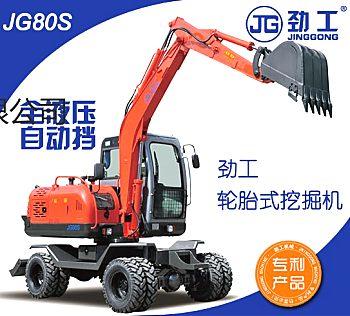 供应劲工JG80S轮式挖掘机(自动挡液压行走)